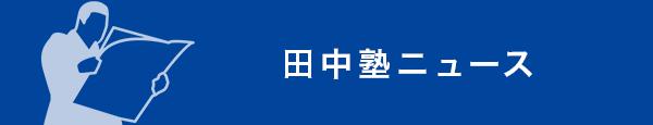 田中塾ニュース
